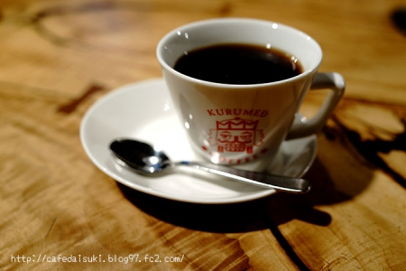 クルミドコーヒー◇深々煎り珈琲