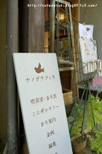 ナノグラフィカ・金斗雲◇看板
