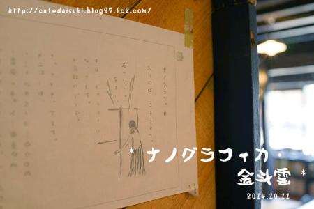 ナノグラフィカ・金斗雲◇店内