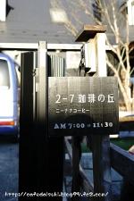 2-7珈琲の丘◇看板