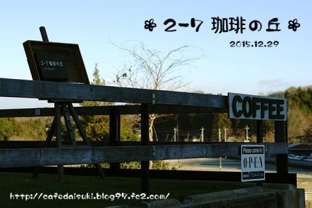 2-7珈琲の丘◇店外