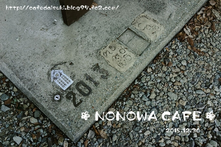 NONOWA CAFE◇店外