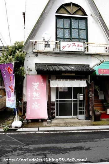 さくら氷菓店◇外観