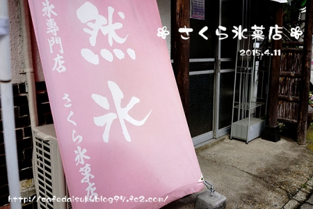さくら氷菓店◇店外