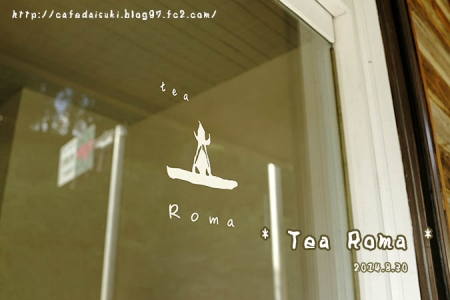 Tea Roma◇エントランス