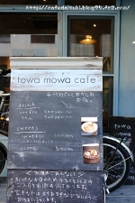 towa mowa cafe◇看板