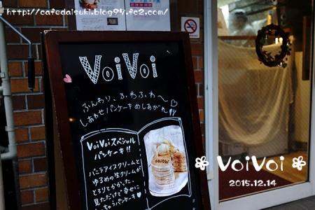 パンケーキママカフェ VoiVoi◇看板