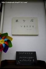 菓子店 Yonna◇表札