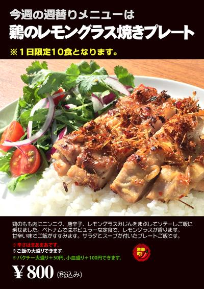 鶏のレモングラス焼きプレート00