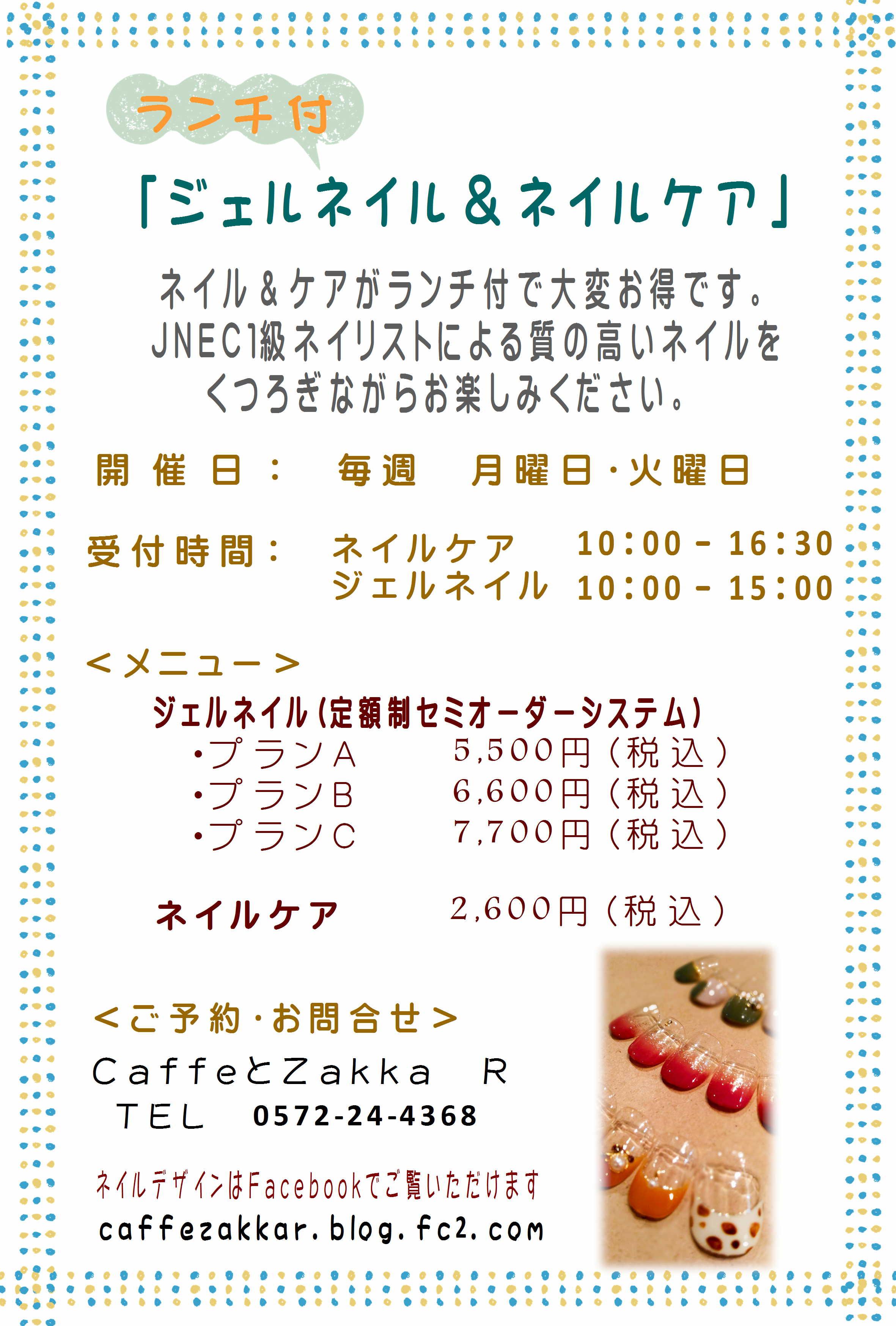 ネイル【イベント