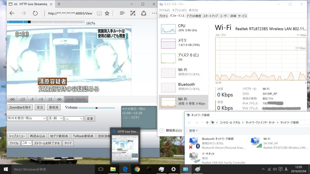 internalWiFi_テザリング_streaming