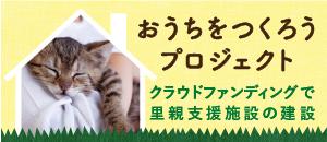 ouchiwotsukuro__300x130B.jpg
