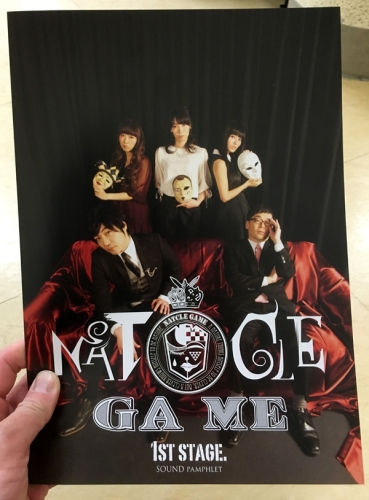 『NATCLE GAME 1st stage』