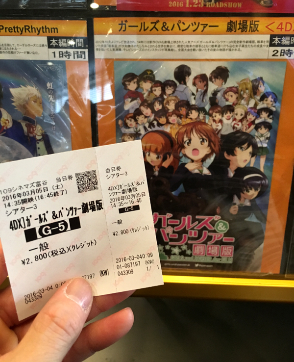 「劇場版ガルパン4DX版」を見るべく仙台まで行ってきました ...