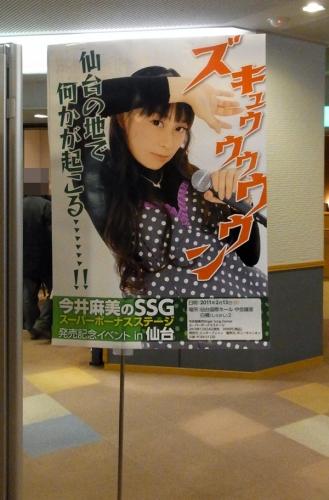 SSG仙台