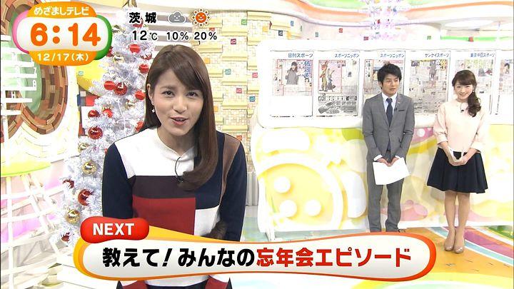 nagashima20151217_05.jpg
