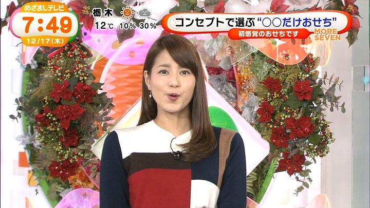 nagashima20151217_19.jpg