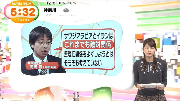 nagashima20160106_01.jpg
