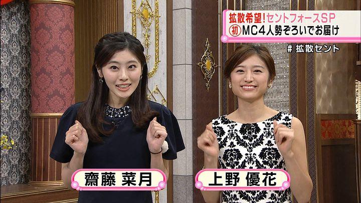 saitonatsuki20151216_01.jpg