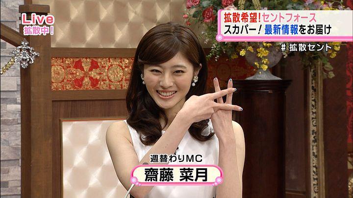 saitonatsuki20160210_02.jpg