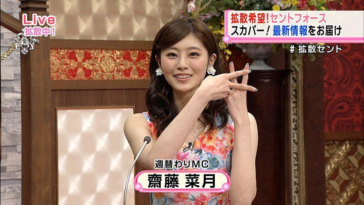 saitonatsuki20160224_02.jpg