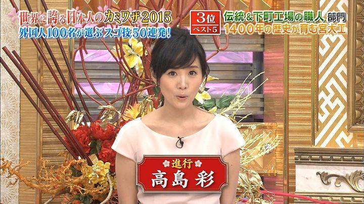 takashima20151230_01.jpg