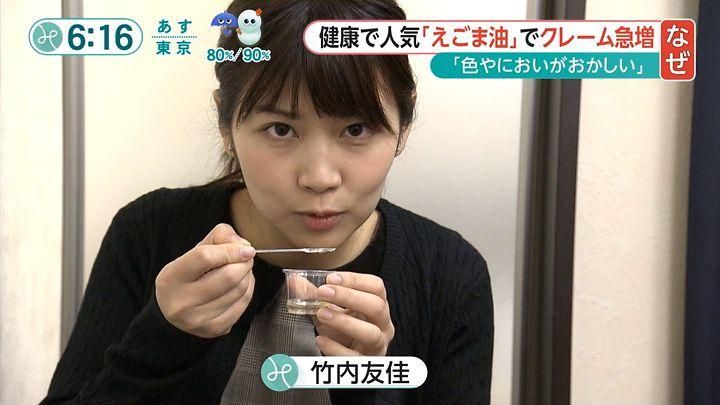 takeuchi20160128_04.jpg