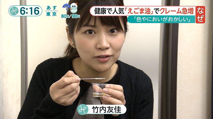 takeuchi20160128_06.jpg