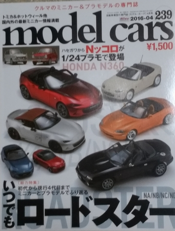 model cars 001