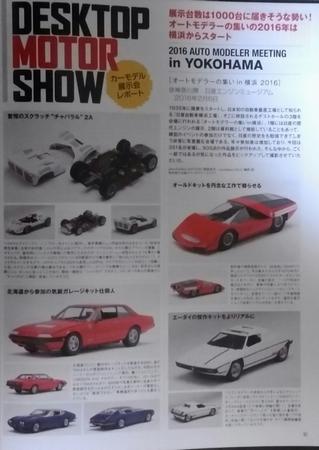 model cars 002