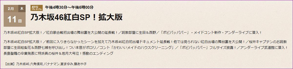 乃木坂 NHK