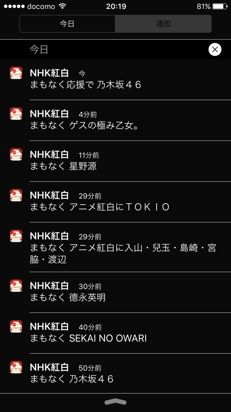 NHKアプリ