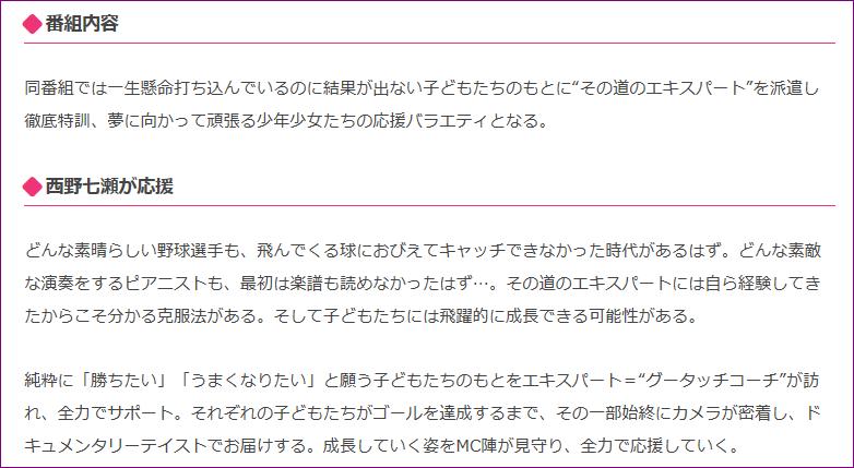 西野七瀬 新番組②