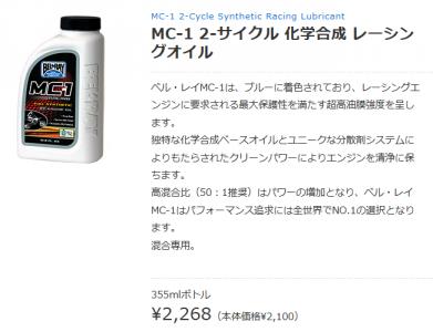BEL-RAY MC-1