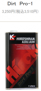Hiroko Dirt Pro-1