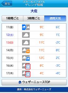 Screenshot_2015-12-10-20-50-12.png