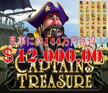Captains-Treasure-Pro-14000win.jpg