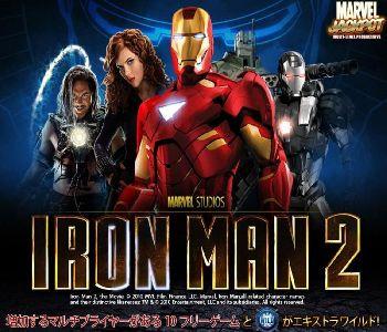 Iron-Man2-opentop.jpg