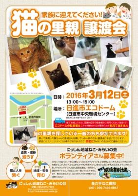 flyer_miraijotokai_201603.jpg