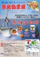 東北物産展201602