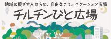 chilchinbito-hiroba (1)