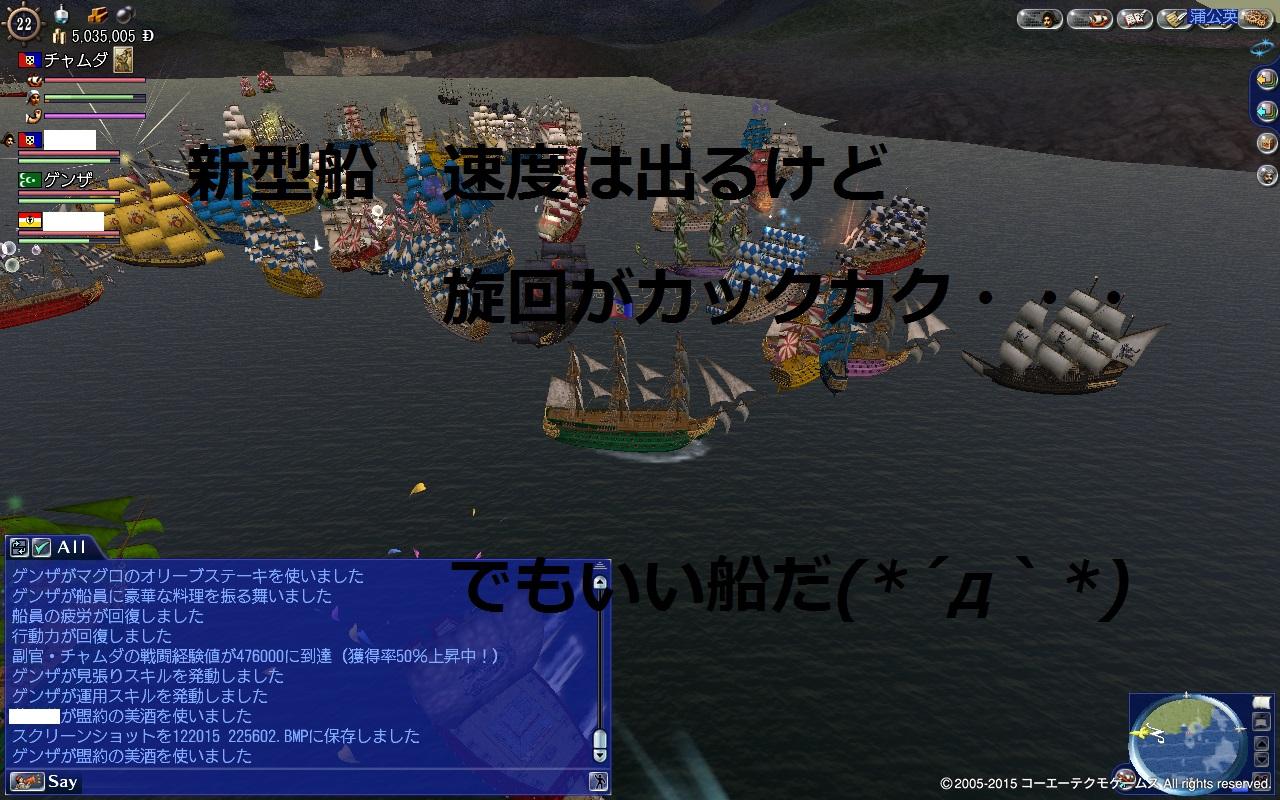 突撃大海戦3