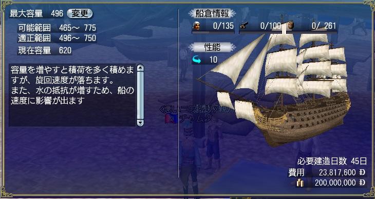 模擬用ドーファン造船 2