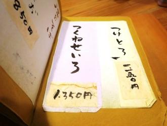 15-12-25 品そば
