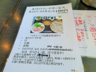 15-1-27 品丼