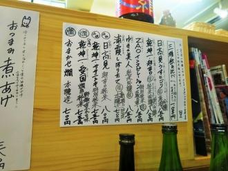 16-2-3 品酒