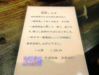 16-2-5 品寒ざらし