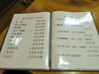 16-2-6 品セット