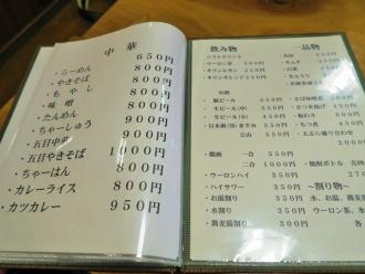 16-2-6 品中華
