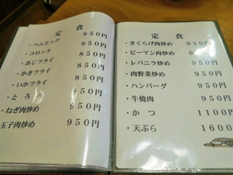 16-2-6 品定食